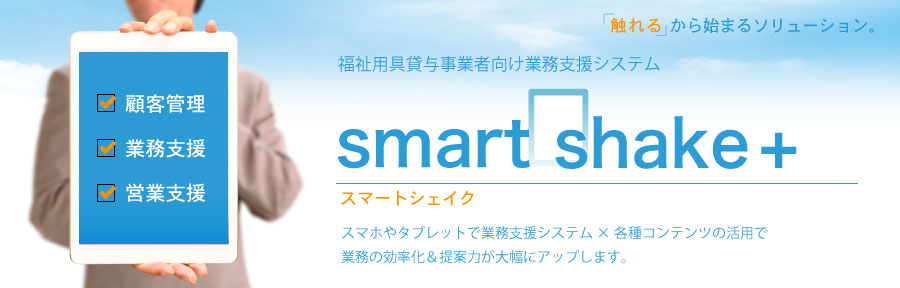smart shake + | スマートシェイクプラス 福祉用具貸与事業者向け業務支援システム